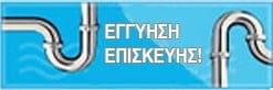 https://www.ydravlikos-amesa.gr/wp-content/uploads/2020/12/egguisi1.jpg